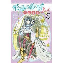 花冠の竜の国 2nd(5)
