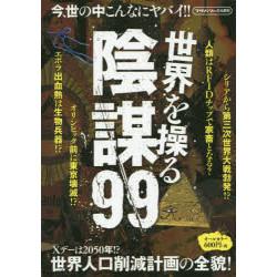 世界を操る陰謀99