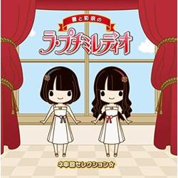 碧と彩奈のラ・プチミレディオ DJCD第2弾/petit milady