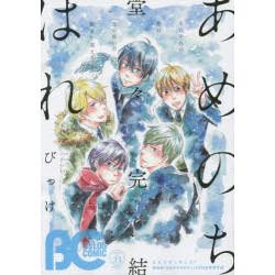 B's-LOG COMIC Vol.23 2014 Dec