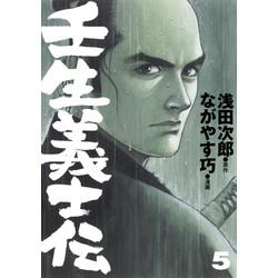 壬生義士伝(5)
