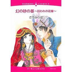幻の砂の都 ~囚われの花嫁~