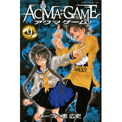 ACMA:GAME(9)