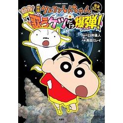 映画 クレヨンしんちゃん 嵐を呼ぶ 歌うケツだけ爆弾!