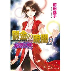 破妖の剣(6) 鬱金の暁闇(22)