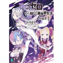 Re:ゼロから始める異世界生活 短編集(1)