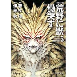 【コミック版】荒野に獣 慟哭す(5)
