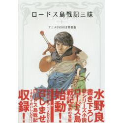 ロードス島戦記三昧 アニメDVD付き特装版