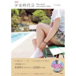 少女時代2 プール開き 特装版 デジタル写真5000点付き