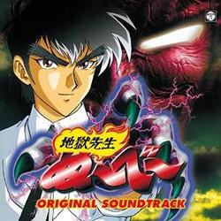 (ANIMEX1200-193)地獄先生ぬ~べ~オリジナル・サウンドトラック
