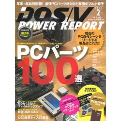DOS/V POWER REPORT15年02月号
