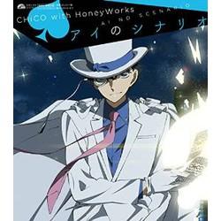 アイのシナリオ(期間生産限定アニメ盤)/CHiCO with HoneyWorks