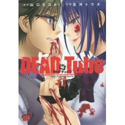 DEAD Tube ~デッドチューブ~(1)