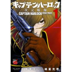 キャプテン・ハーロック ~次元航海~(1)