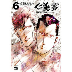 仁義 零(6)