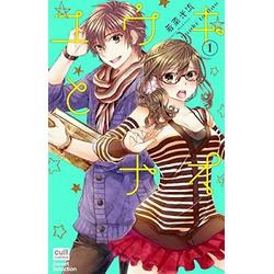 ユウキとナオ(1)