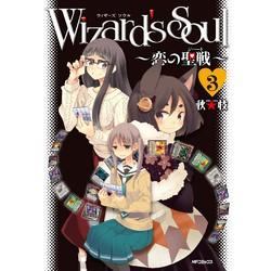 Wizard's Soul ~恋の聖戦~(3)