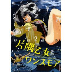 片隅乙女ワンスモア(2)