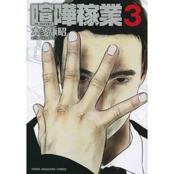 喧嘩稼業(3)