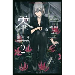 零 影巫女(2)