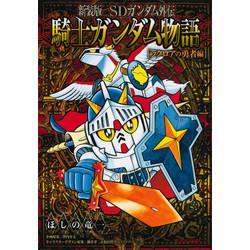 新装版 SDガンダム外伝 騎士ガンダム物語 ラクロアの勇者編