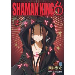 シャーマンキング0 -zero-(2)