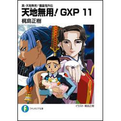 真・天地無用!魎皇鬼外伝 天地無用!GXP(11)