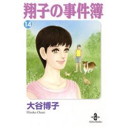 翔子の事件簿(14)