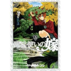 魔法使いの嫁(3) 初回限定版