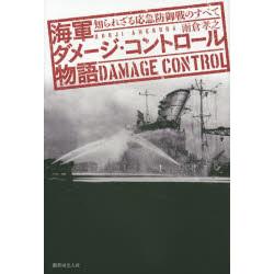 海軍ダメージ・コントロール物語