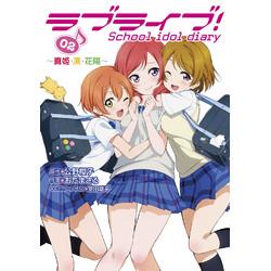 ラブライブ! School idol diary(02) ~真姫・凛・花陽~