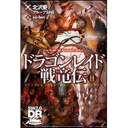 ソード・ワールド2.0 ストーリー&データブック ドラゴンレイド戦竜伝II
