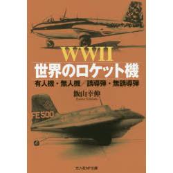 WWⅡ世界のロケット機