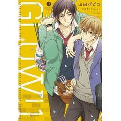 GLOW!(1) ドラマCD付き特装版A