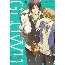 GLOW!(1) 小冊子付き特装版B
