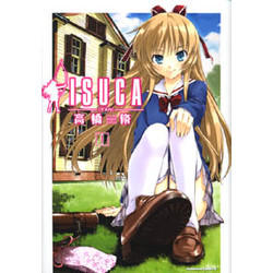 ISUCA -イスカ-(1)~(6)セット
