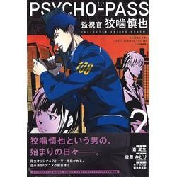 PSYCHO-PASS 監視官 狡噛慎也(2) ドラマCD&ラバーストラップ2個付き初回限定版