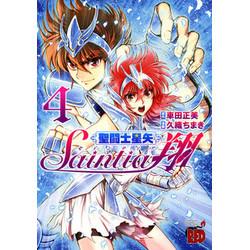 聖闘士星矢 セインティア翔(4)