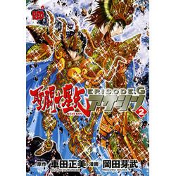 聖闘士星矢 EPISODE.G アサシン(2)