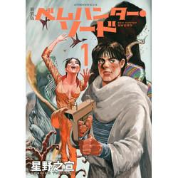 新装版 ベムハンター・ソード(1)