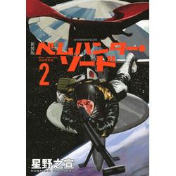 新装版 ベムハンター・ソード(2)