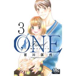 ONE Final -未来のエスキース-(3)