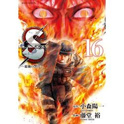 S -エス- 最後の警官(16)