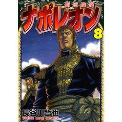 ナポレオン ~覇道進撃~(8)
