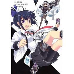 selector infected WIXOSS -Re/verse-(1)