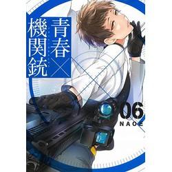 青春×機関銃(6)