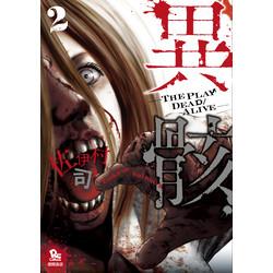 異骸 -THE PLAY DEAD/ALIVE-(2)