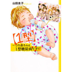 【1型】 ~この赤ちゃん1型糖尿病です~