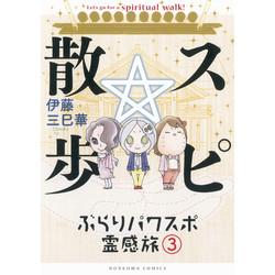 スピ☆散歩 ぶらりパワスポ霊感旅(3)