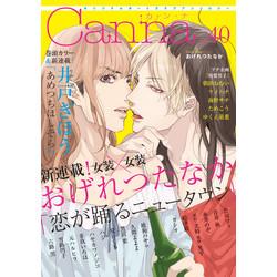 オリジナルボーイズラブアンソロジー Canna Vol.40